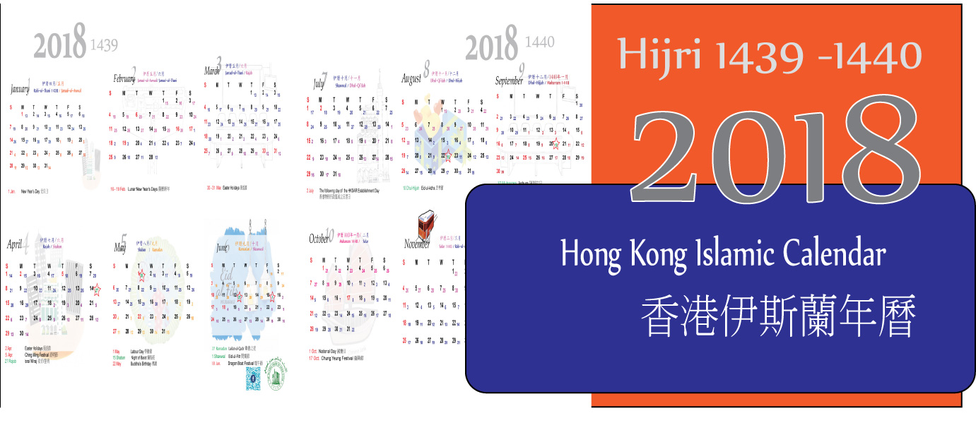2018 Hong Kong Islamic Calendar Free Download