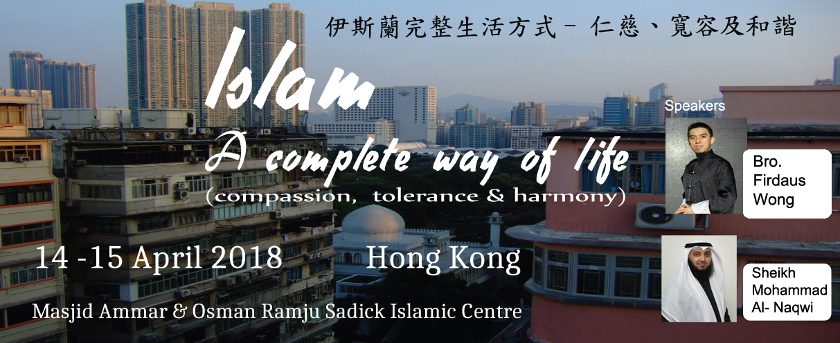 Islam - A Complete Way of Life Workshop