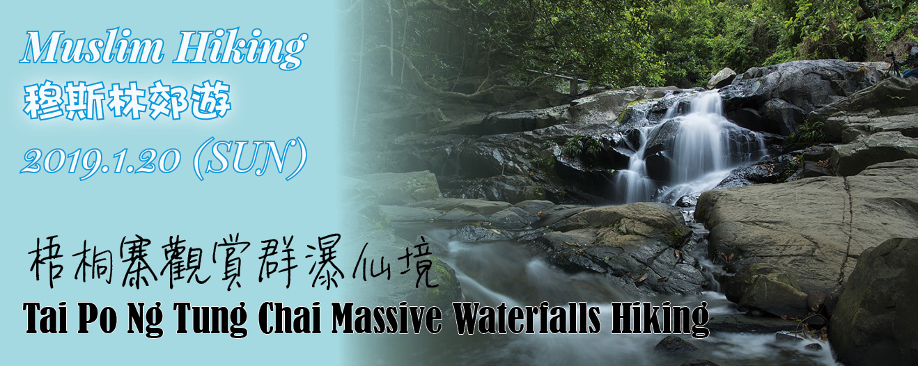 Muslim Hiking - Tai Po Ng Tung Chai Massive Waterfalls Hiking
