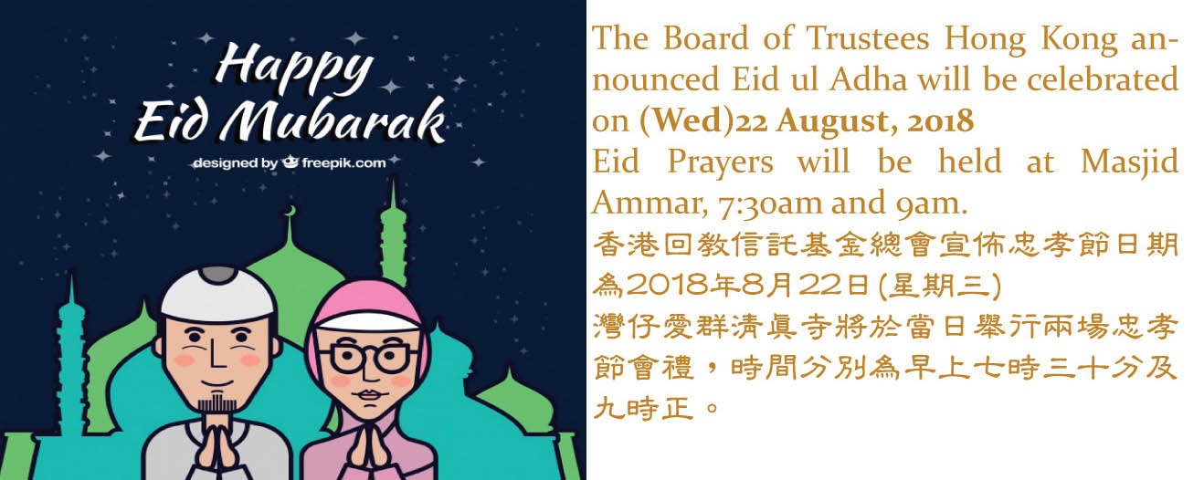 Eid Al Adha Prayers Arrangement