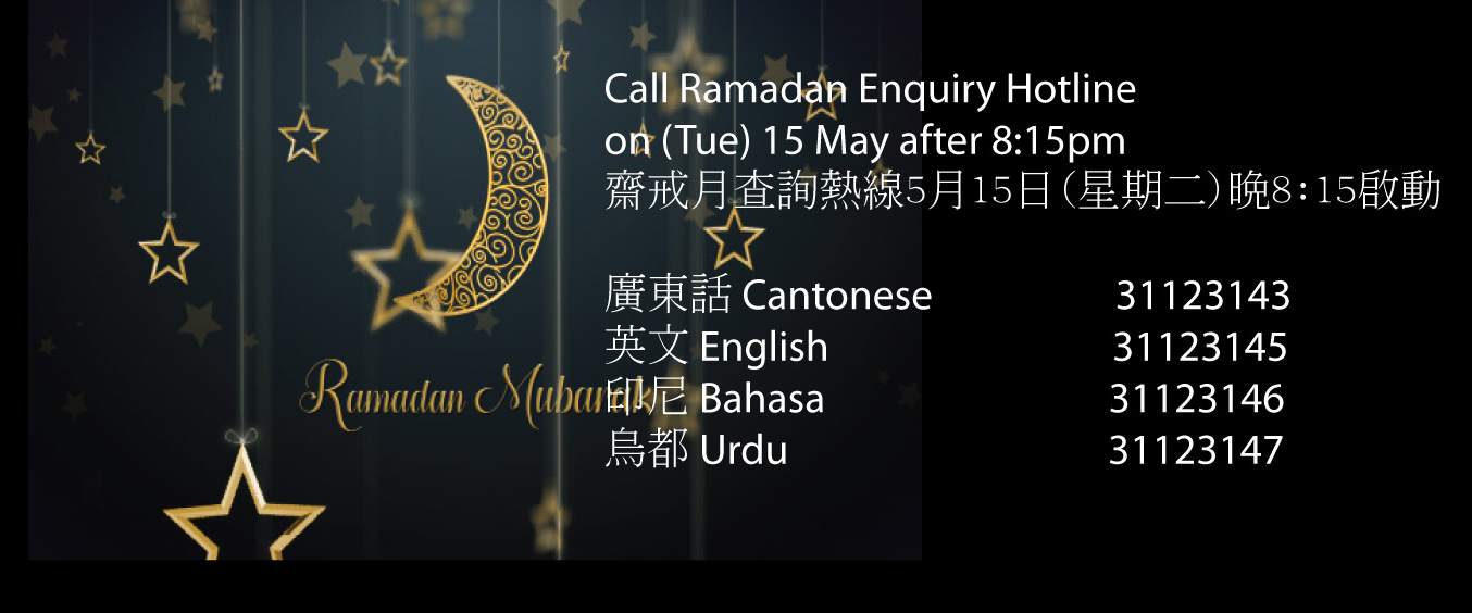 Q: What day is the 1st day of Ramadan in Hong Kong?