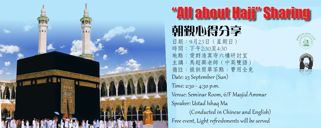 """All about Hajj"" Sharing"