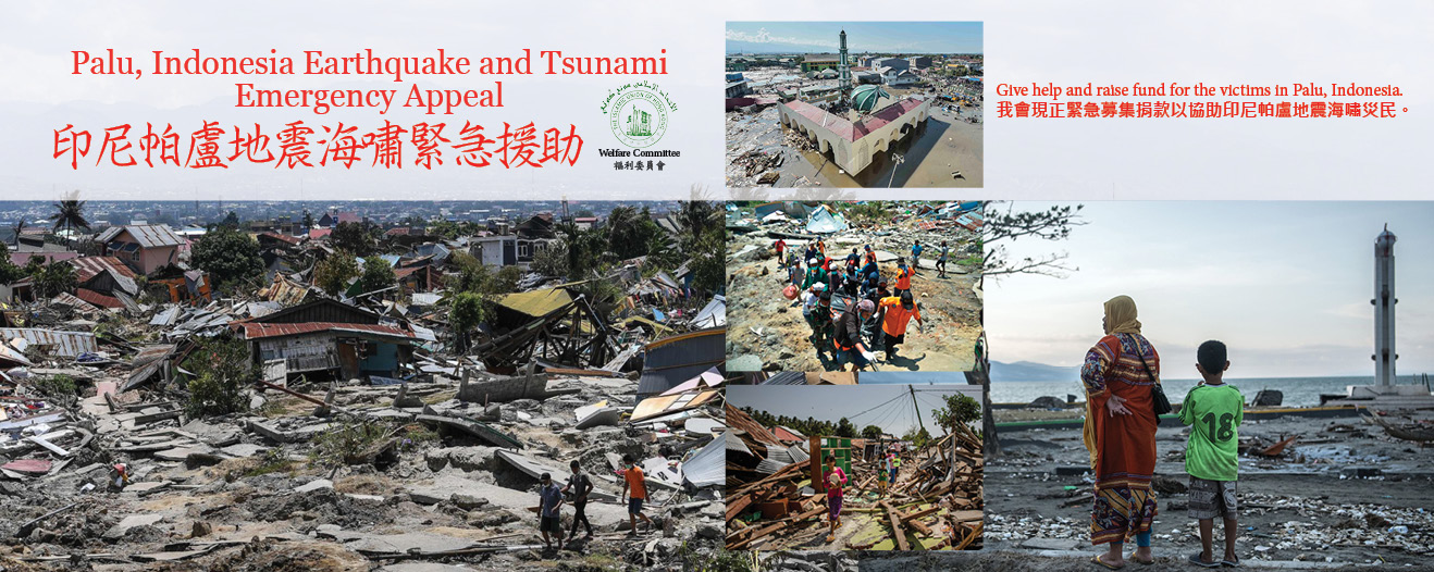 Appeal for Indonesia Earthquake and Tsunami