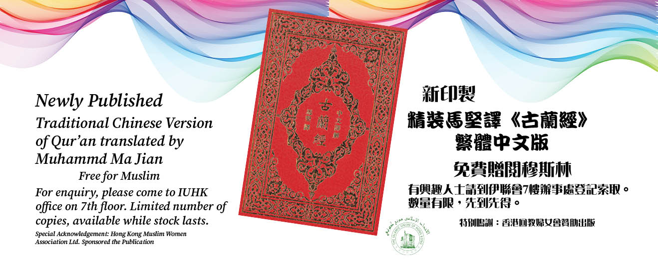 Free Newly Published Traditional Chinese Version of Qur'an  for Muslim