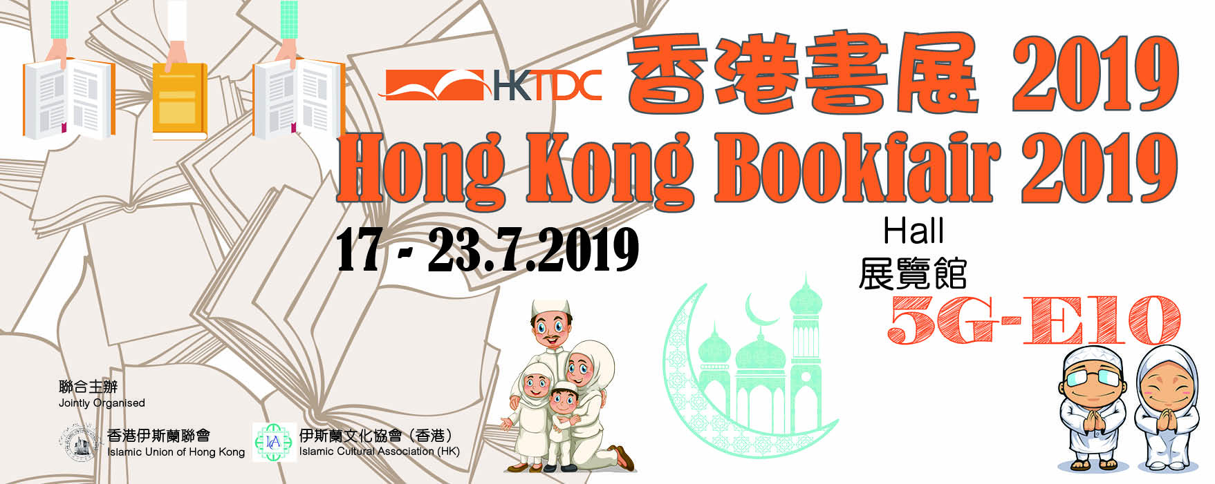 Hong Kong Bookfair 2019