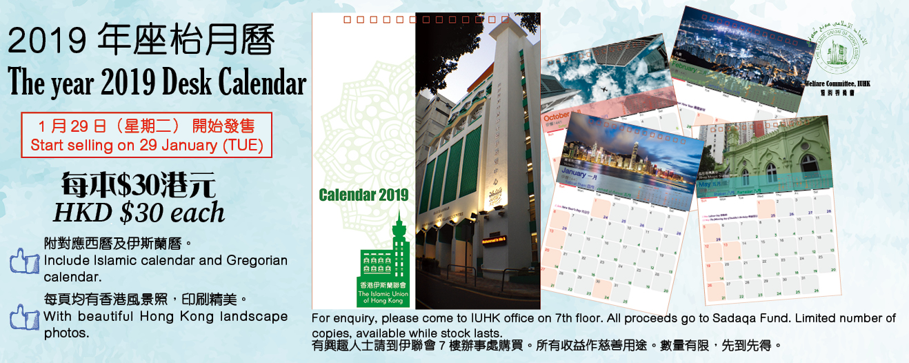 The year 2019 Desk Calendar