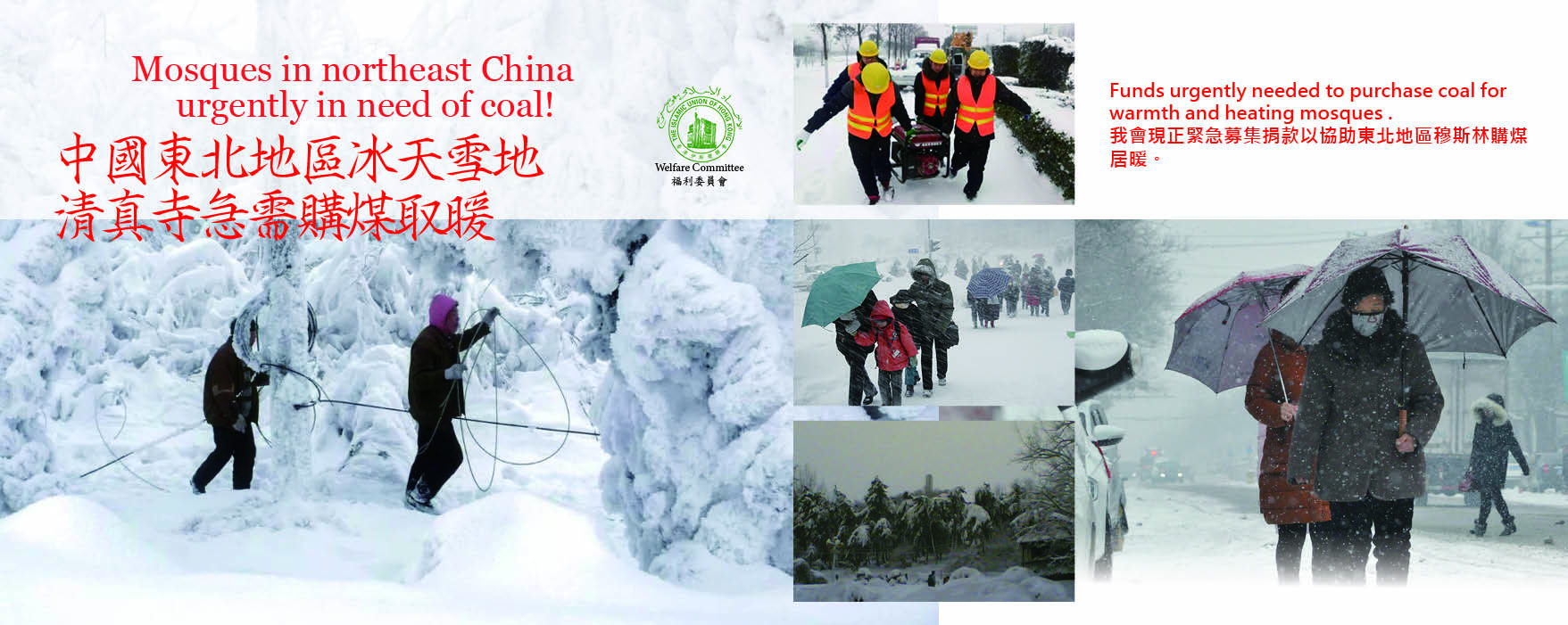 Mosques in northeast China urgently in need of coal!