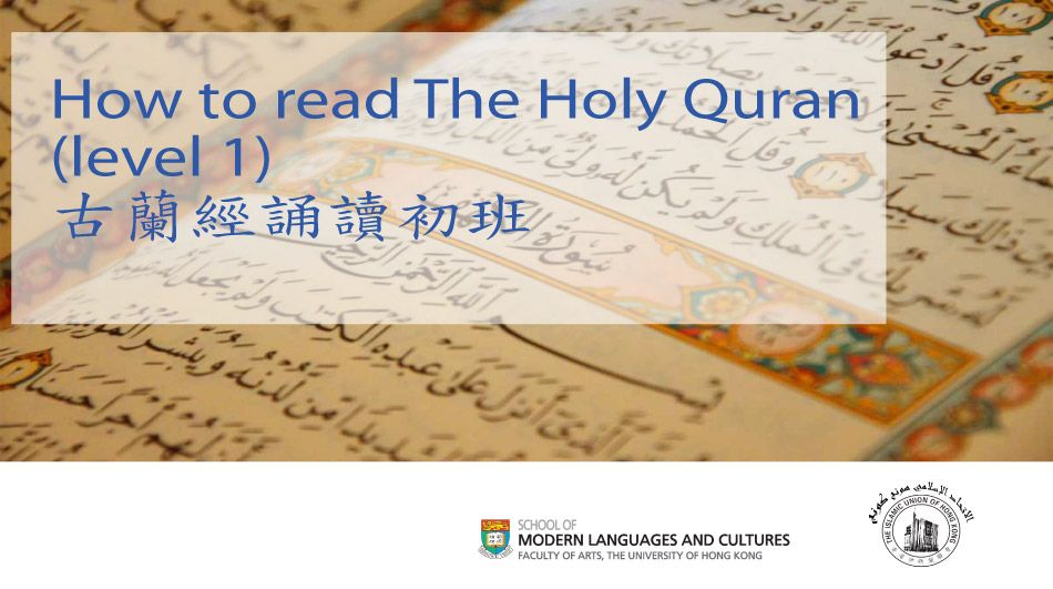 How to read the Holy Quran (Level 1)