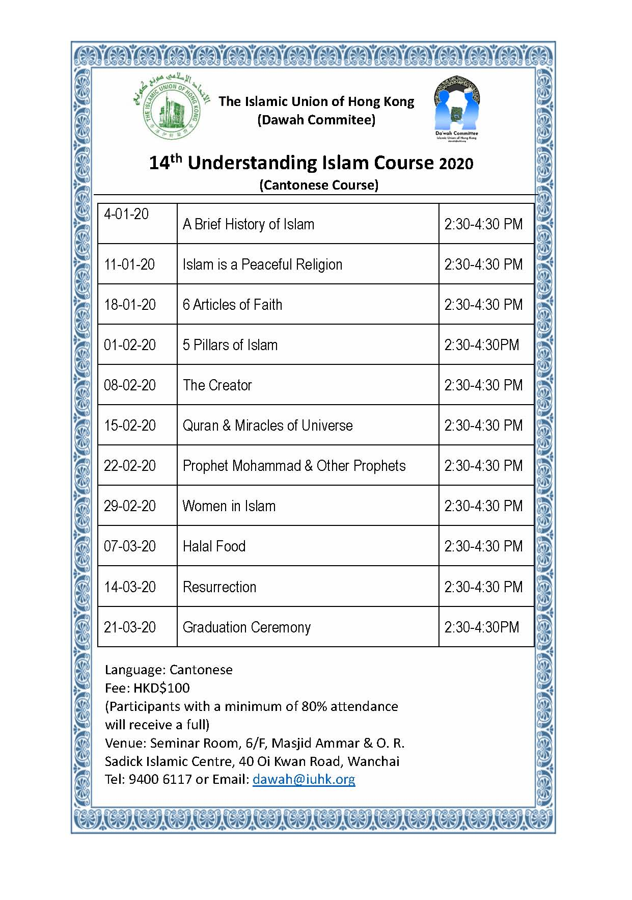 14th Understanding Islam Course