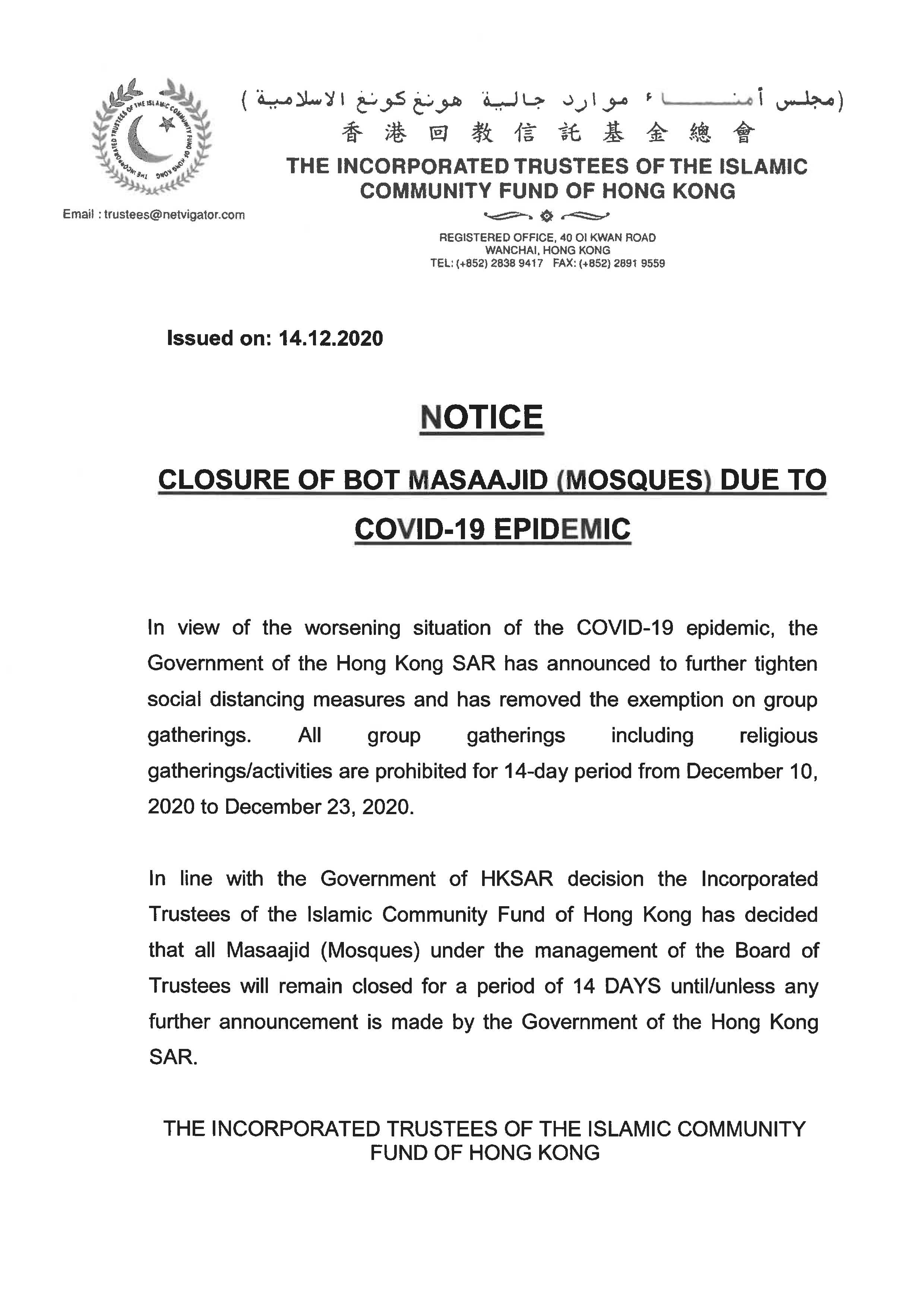 Closure of BOT Masjids due to COVID-19 (14 December)