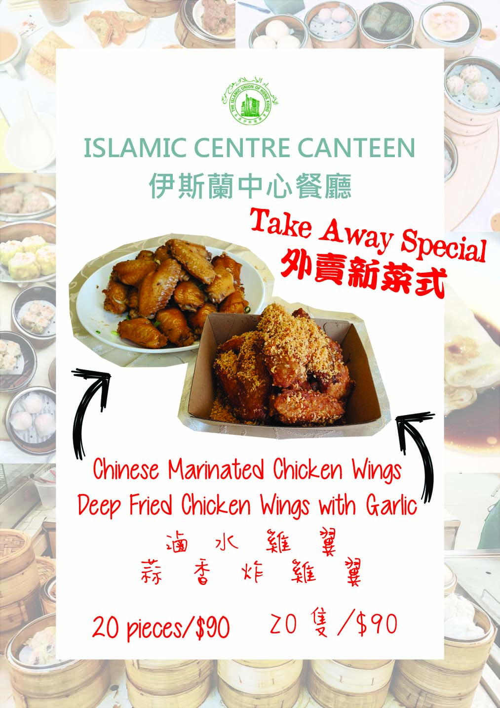 Take Away Special Menu