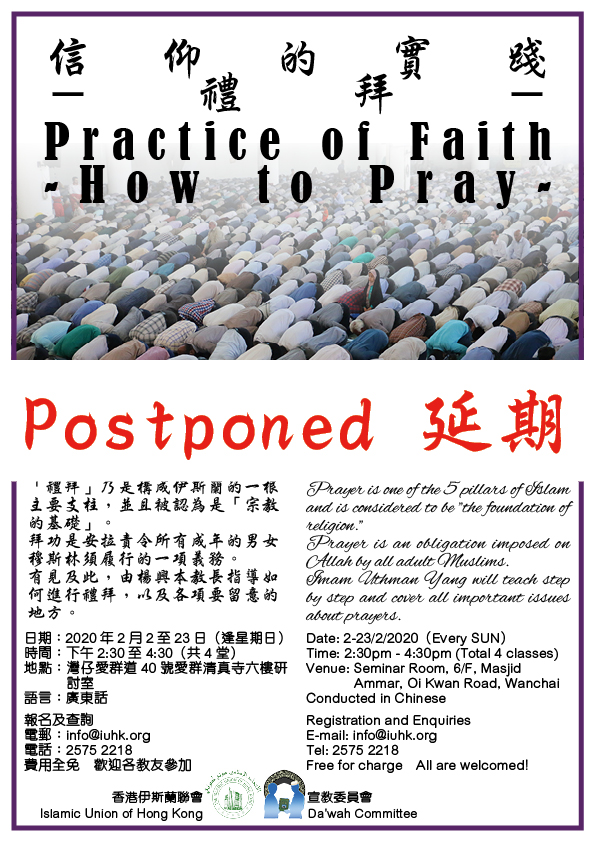 Practice of Faith -How to Pray- (Conducted in Chinese)