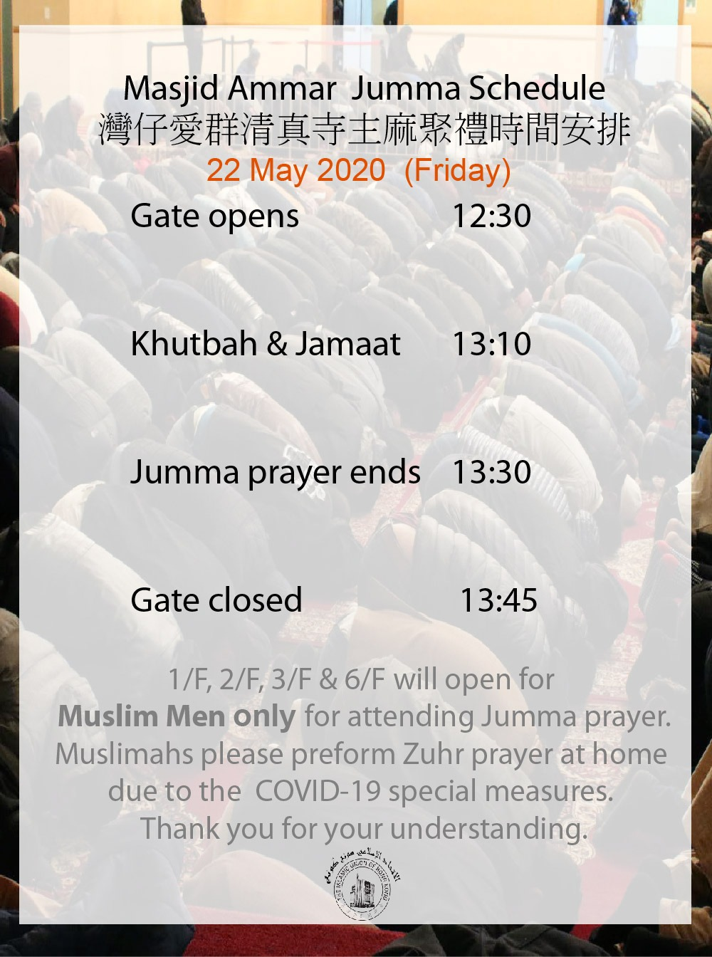 Masjid Ammar Jumma Schedule (22 May 2020)