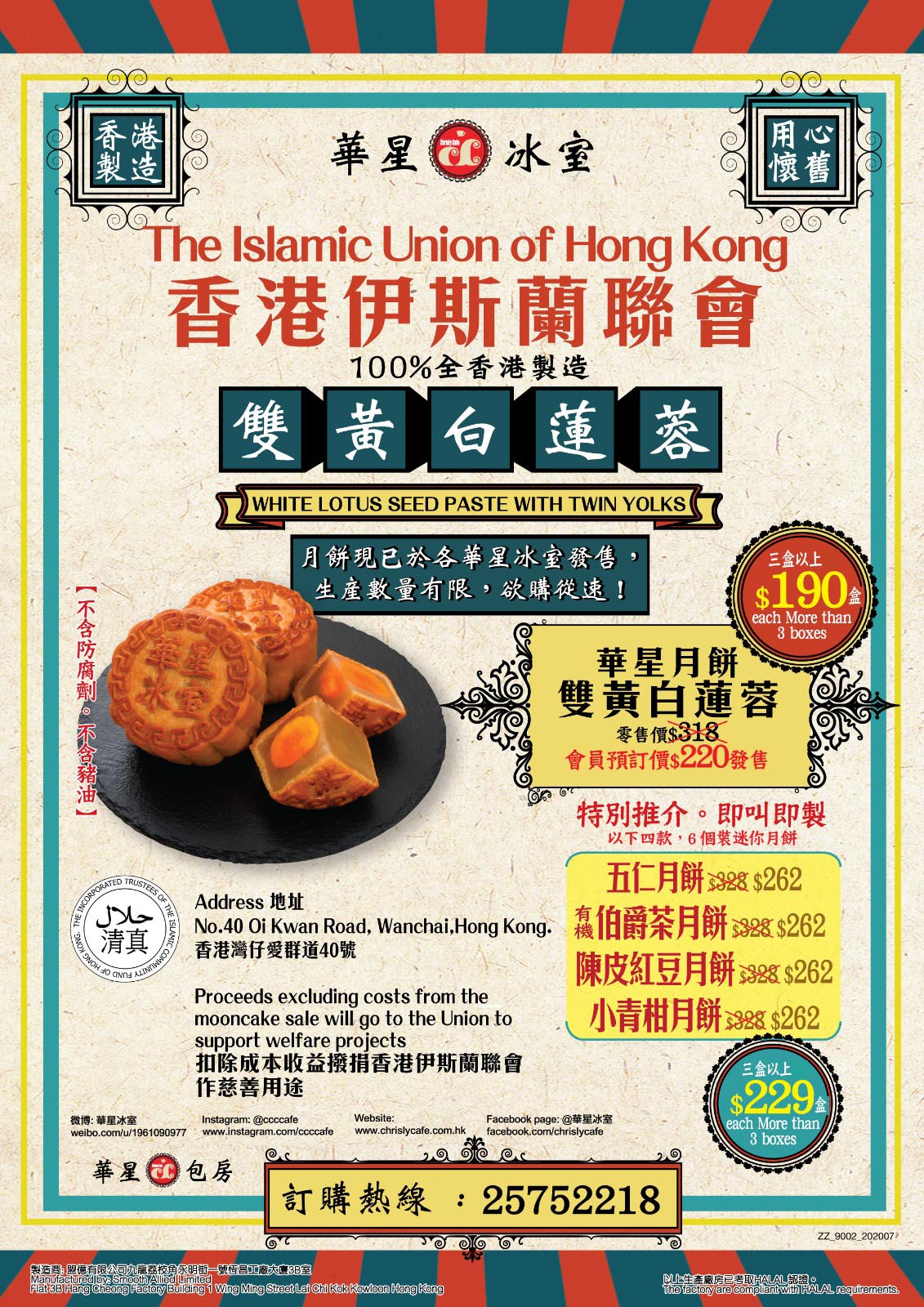 Chrisly Cafe Moon Cake - Islamic Union of Hong Kong's Limited Edition (25/8/2020)