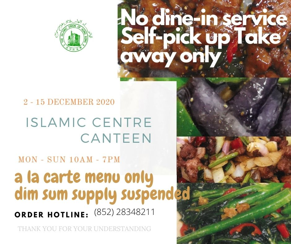 Canteen Self pick-up Take away order only (2 - 15 Dec)