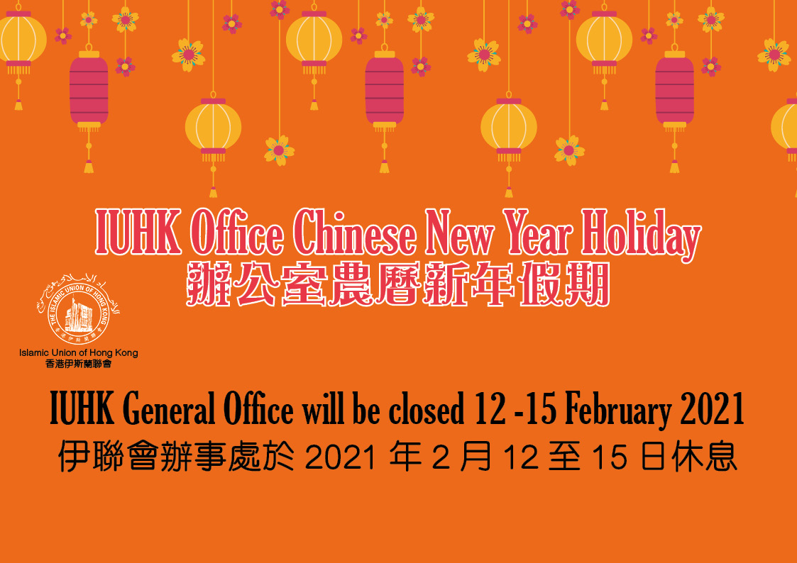 office CNY